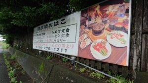 熊本(西原村)のオススメ