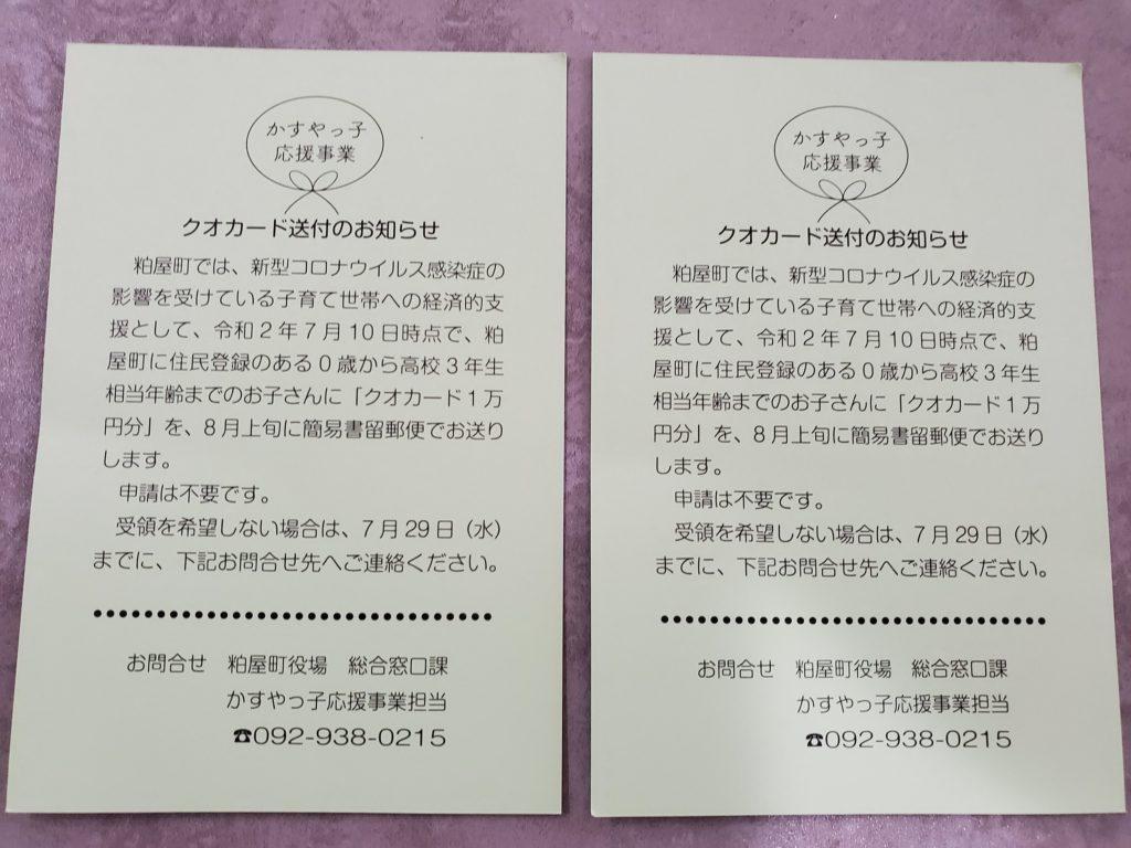 給付 円 万 町 粕屋 10 苅田町公式 給付の内容